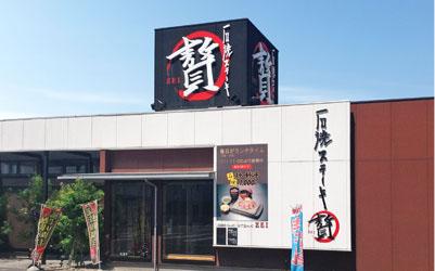 福島鎌田店