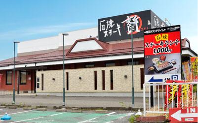 新潟亀田店