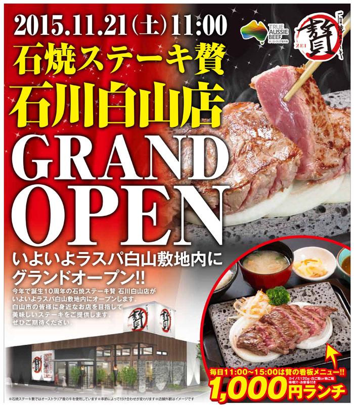 石川白山店オープン