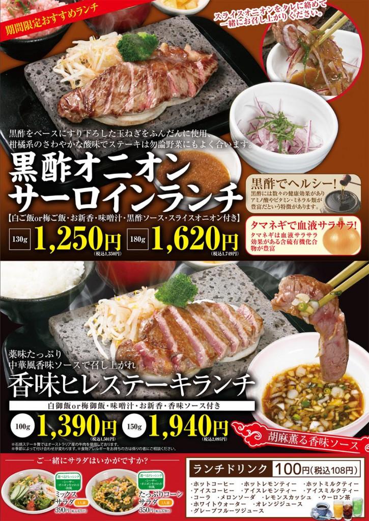 170526_zei_lunch_A4