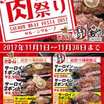 170908_saloon_matsuri_A1_02