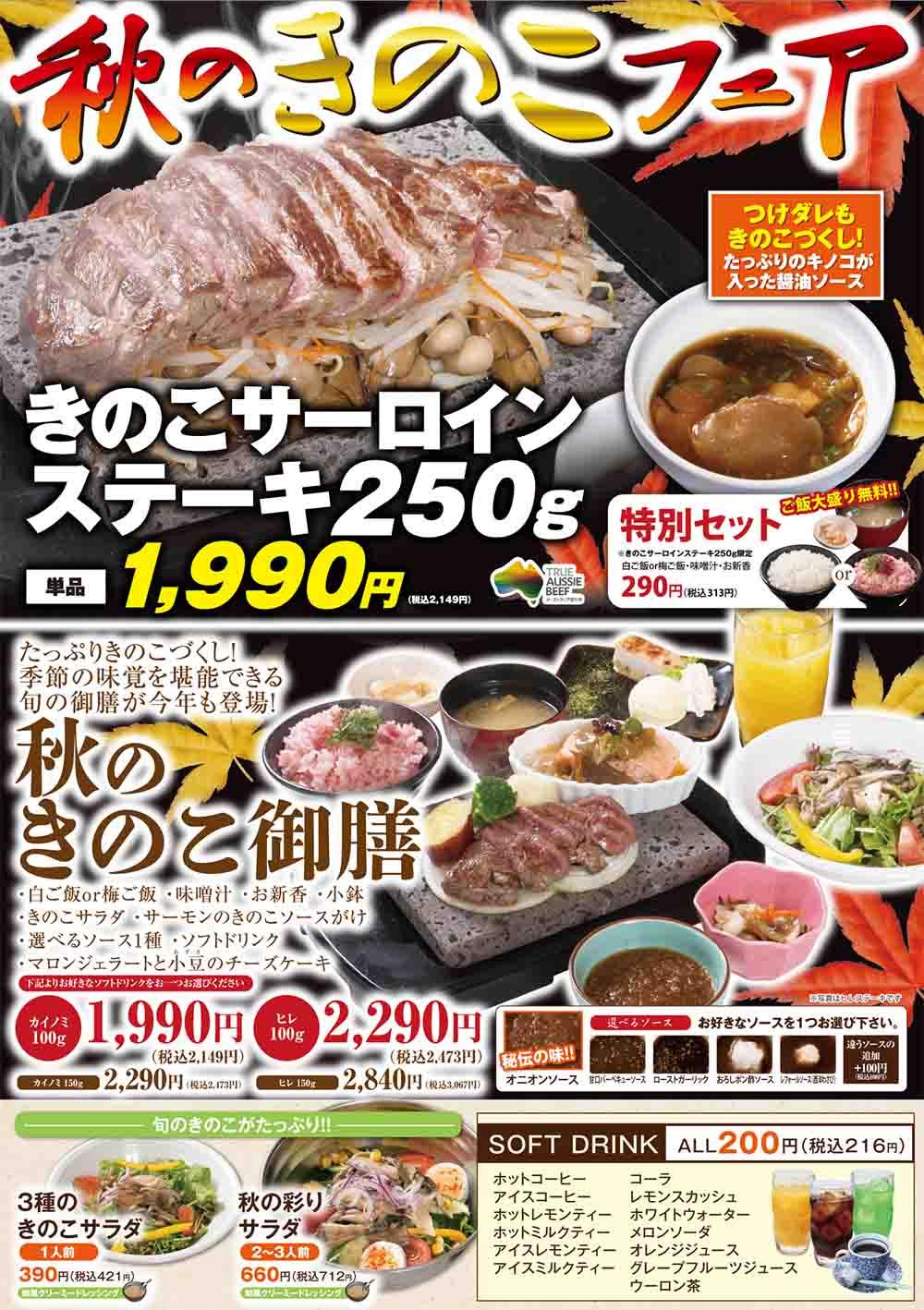 きのこサーロインステーキ250g