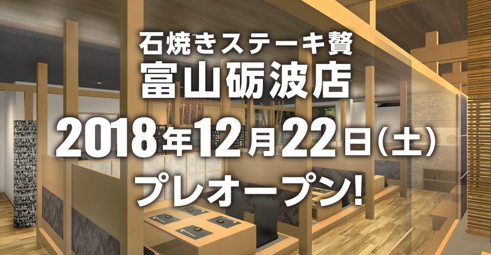 砺波店オープン