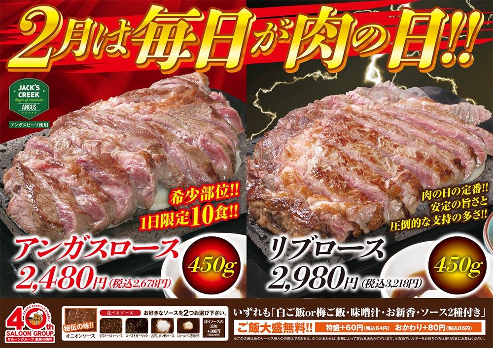 2月は毎日が肉
