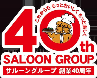 40周年イベント