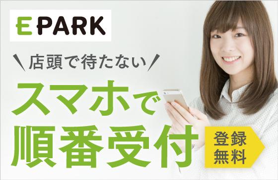 人気施設の受付予約サイトEPARK