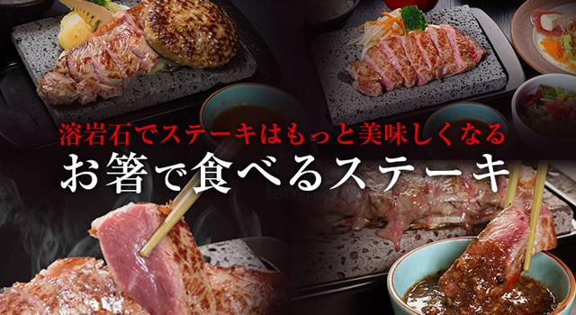 1000円ステーキランチ