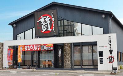 新潟小新店
