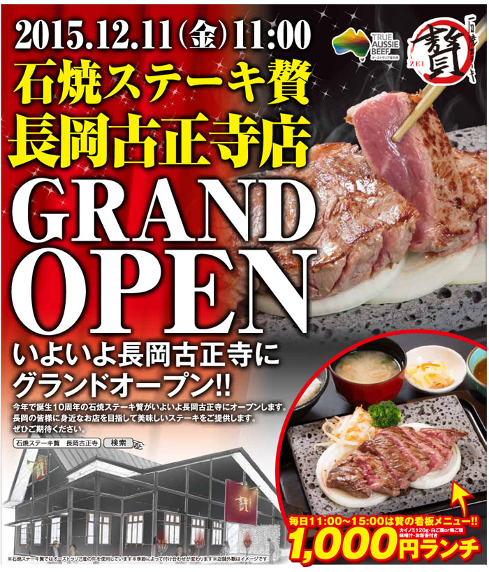 151130_zei_b4_koshoji_open_o