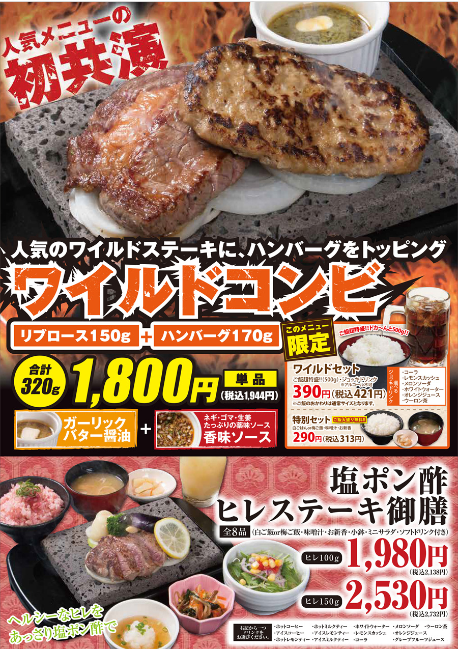 160721_zei_b4_dinner_pop02