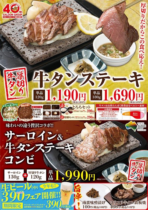 焼き 贅 石 ステーキ