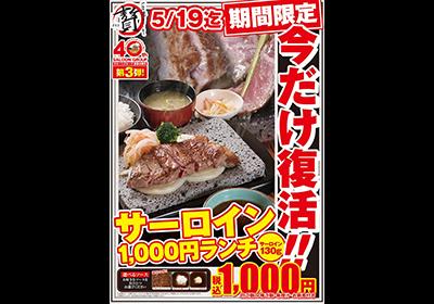 千円ランチ