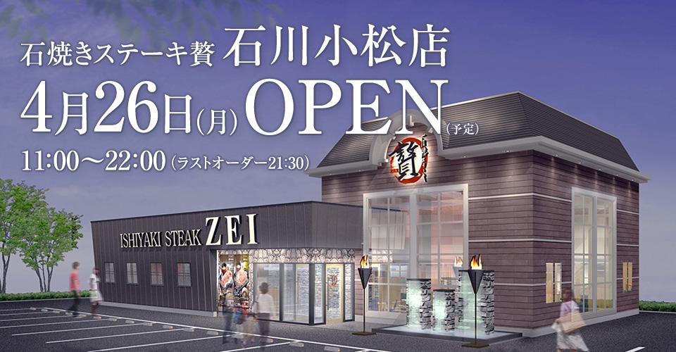 石川小松店4月26日OPEN(予定)