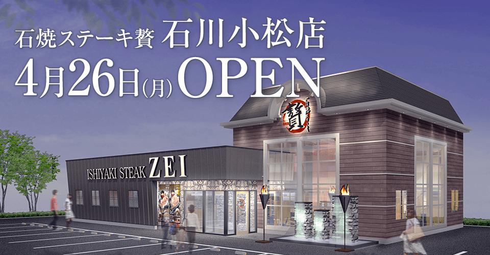 石川小松店4月26日OPEN